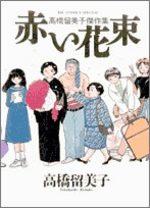 Un Bouquet de Fleurs Rouges 1 Manga