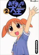 couverture, jaquette Azu Manga Daioh 2