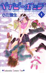 Baby pop 1 Manga