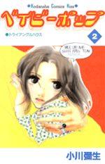Baby pop 2 Manga