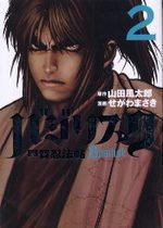 Basilisk 2 Manga