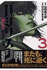 Basilisk 3 Manga