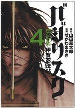 Basilisk 4 Manga