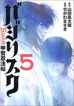Basilisk 5 Manga