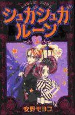 Chocola et Vanilla 3 Manga
