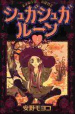 Chocola et Vanilla 4 Manga