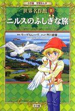 Le merveilleux voyage de Nils Holgersson 1 Manga