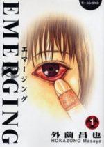 Emerging 1 Manga
