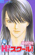 H3 School 4 Manga
