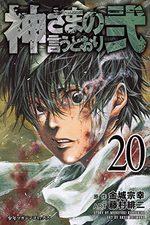Kamisama no Iutoori Ni 20