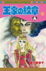 Ouke no Monshou 62 Manga