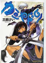 Kamiyadori 1 Manga