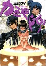 Kamiyadori 4 Manga