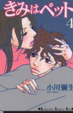 Kimi Wa Pet 4 Manga