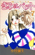 Kimi Wa Pet 7 Manga