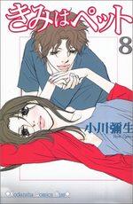 Kimi Wa Pet 8 Manga