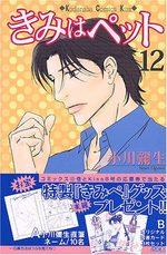 Kimi Wa Pet 12 Manga