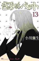 Kimi Wa Pet 13 Manga