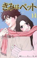 Kimi Wa Pet 14 Manga