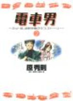 L'Homme du Train 2 Manga