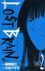 Lost Brain 2 Manga