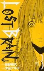 Lost Brain 3 Manga