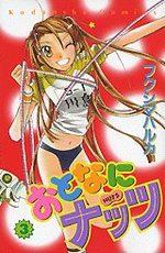 Nuts 3 Manga