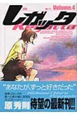 Regatta 4 Manga