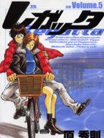 Regatta 5 Manga