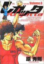 Regatta 6 Manga
