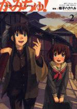 Kamichu! 2 Manga