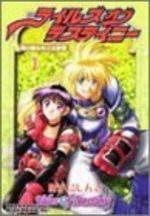 Tales of Destiny 3 Manga