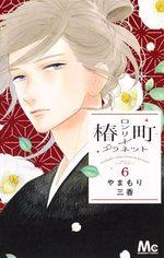 Tsubaki-chô Lonely Planet 6 Manga