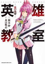 Empress of Flame 1 Manga