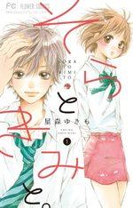Romantic Memories 1 Manga