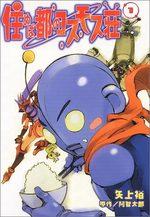 Villa Cosmos 1 Manga
