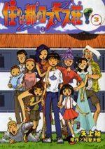 Villa Cosmos 3 Manga