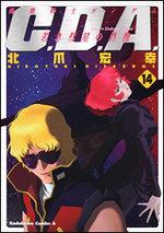 Kidou Senshi Gundam C.D.A. Wakaki Suisei no Shouzou 14 Manga