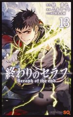 Seraph of the end # 13