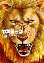couverture, jaquette Les Royaumes Carnivores 1