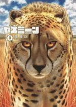 couverture, jaquette Les Royaumes Carnivores 3
