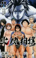 Hinomaru sumô 11 Manga