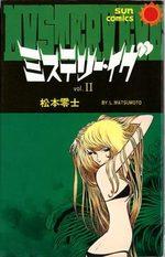 Mystery Eve 2 Manga