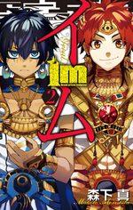 Im 2 Manga