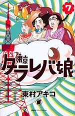 Tokyo tarareba girls 7