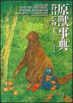 Encyclopédie des Animaux de la Préhistoire 1 Manga
