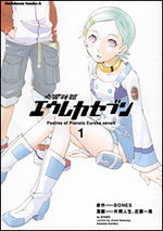 Eureka Seven 1 Manga