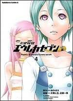 Eureka Seven 4 Manga