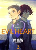 Evil Heart 2 Manga