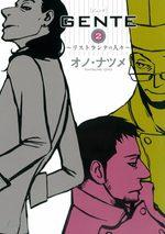 Gente 2 Manga